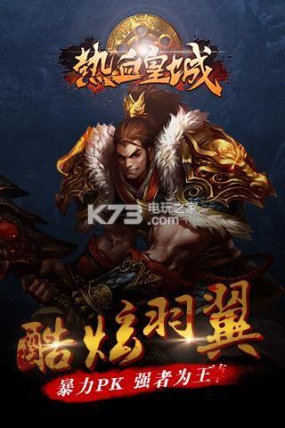 热血皇城 v1.1 官方下载 截图