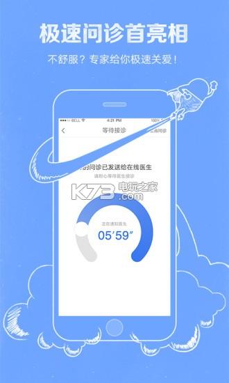 微医 v3.2.0 app下载 截图