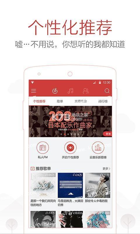 网易云音乐 v5.3.0 app下载 截图