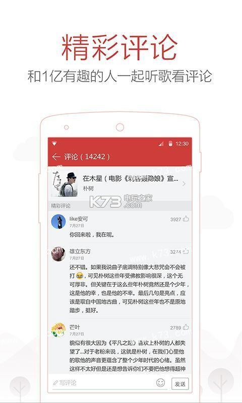 网易云音乐 v8.1.80 app 截图