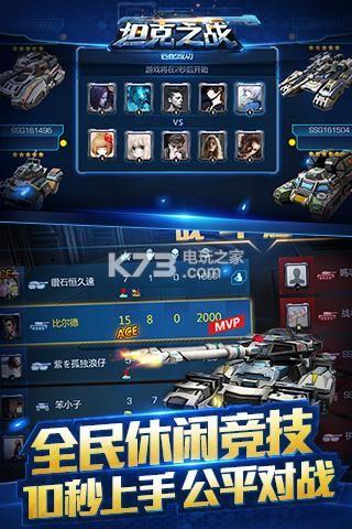 坦克之战 v3.6.2.4 官网下载 截图