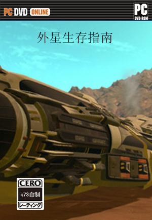 外星生存指南单机版下载