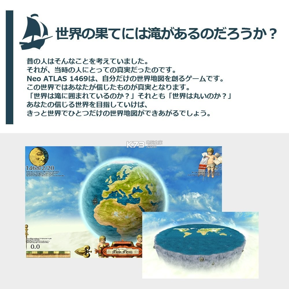 新世界地图1469 日版下载 截图