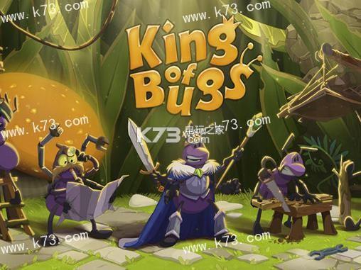 昆虫国王 v1.3.5 ios正版商店下载 截图