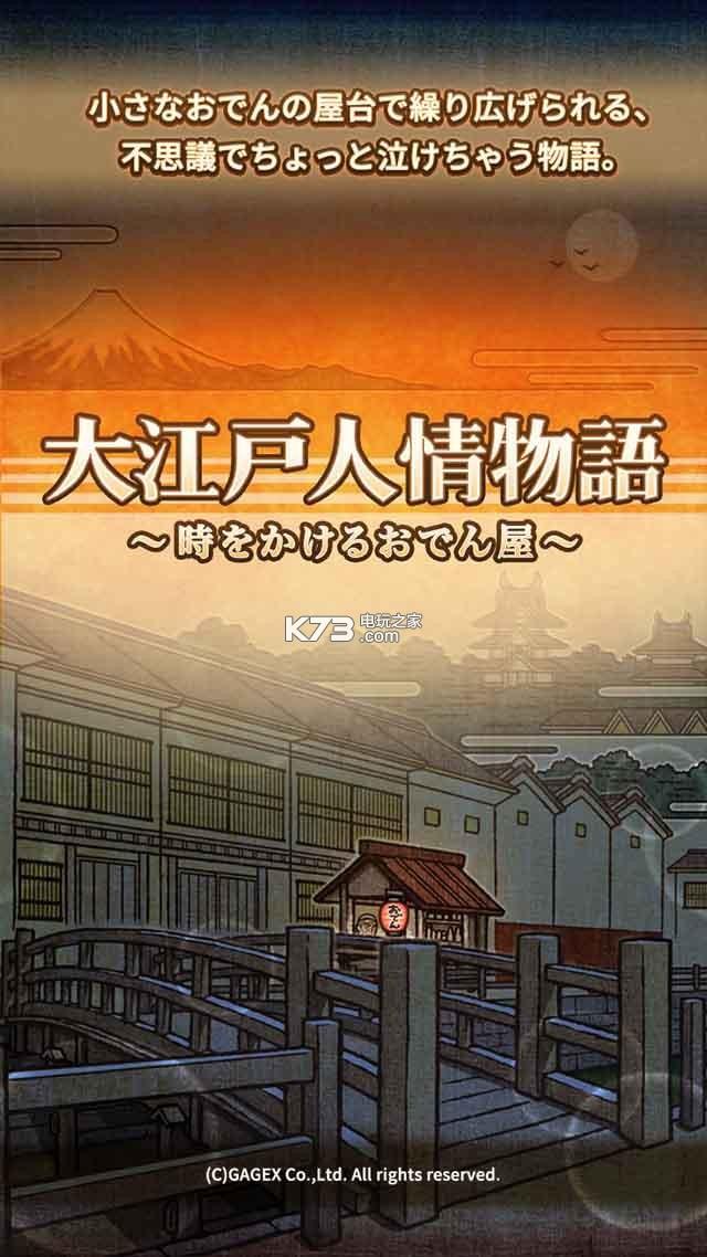 大江户人情物语 v2.0.2 汉化版下载 截图