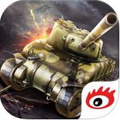 坦克战神ios官网下载