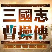 三国志曹操传online安卓版下载