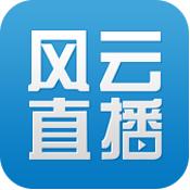 风云直播app下载v7.7.1