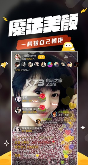 火山直播app 官网下载v1.3.