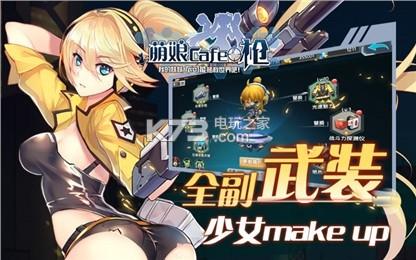 萌娘cafe枪 v1.0 安卓官网版下载 截图