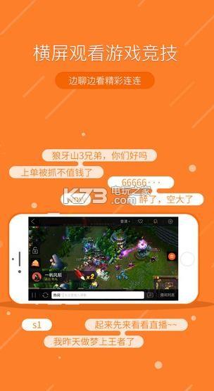 斗鱼tv直播软件 v2.5.4.1 下载 截图