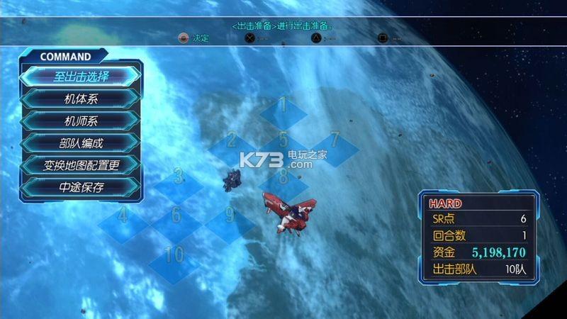 超级机器人大战og月之民 系统汉化版下载 截图