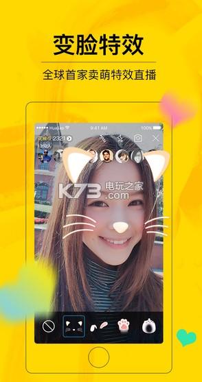 花椒直播app历史版本