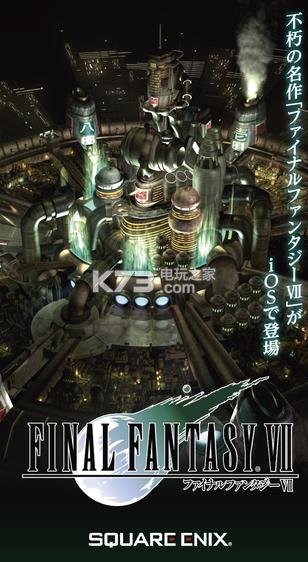 最终幻想7 v1.0.29 安卓手机版下载 截图