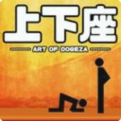 艺术土下座ios下载v1.0