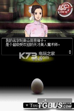 圈套DS神隐之馆 汉化中文版下载 截图