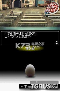 圈套DS神隱之館 漢化中文版下載 截圖