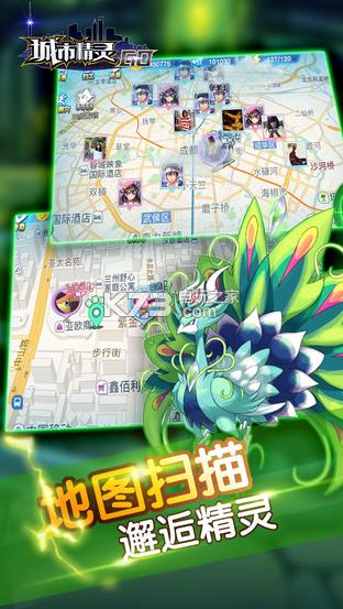 城市精灵go v3.0.1 全精灵存档下载 截图