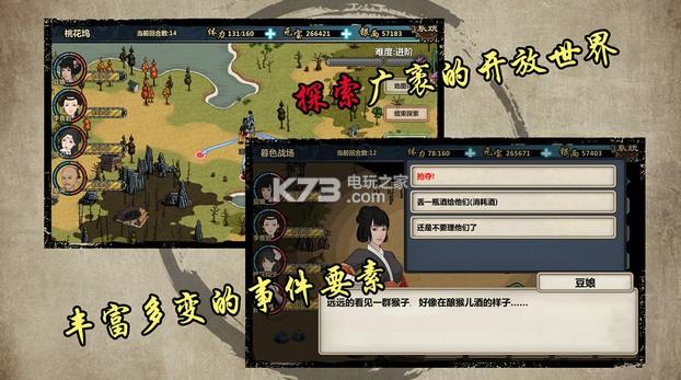 江湖x 无限元宝存档下载 截图