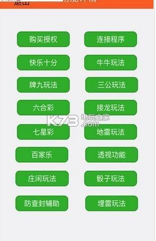 微信抢红包太极排雷软件 v1.0 下载 截图
