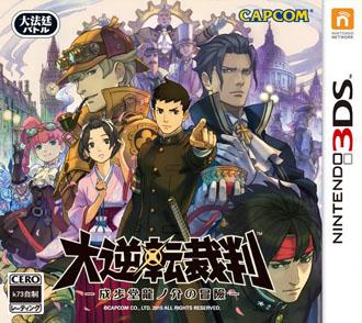 [3DS, New 3DS]3ds 大逆转裁判完美中文版cia 大逆转裁判cia预约