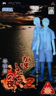 镰鼬之夜2 汉化版下载