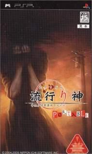 流行之神1汉化版下载