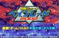 爆轉陀螺2002青龍之章 中文版下載