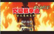 究極截拳道金太郎的復仇 中文版下載