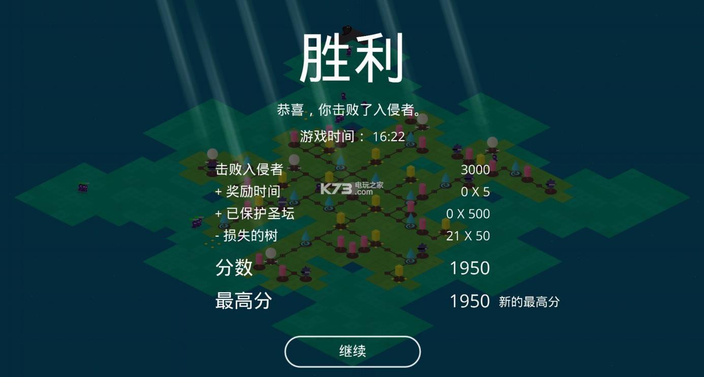 魔法树 v1.12 中文破解版预约 截图