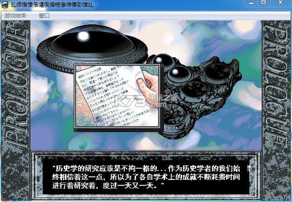 在世界的尽头咏唱恋歌的少女YUNO 汉化版预约 截图