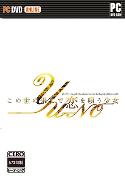 在世界的尽头咏唱恋歌的少女YUNO 汉化版预约