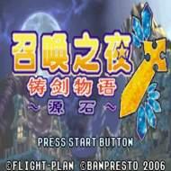 召唤之夜铸剑物语3起源之石 中文版