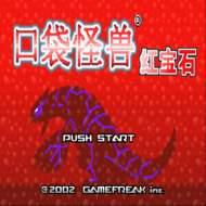 口袋妖怪红宝石386 中文版