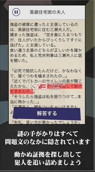 罪与罚2手游 v1.0.4 安卓版下载 截图