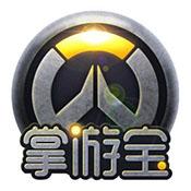 守望先锋掌游宝官网下载v1.5.3