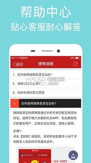 微商客源宝 v1.0 官网下载 截图