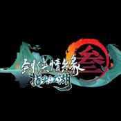 剑网3指尖江湖ios官网下载