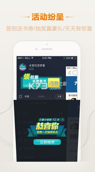 咪咕阅读app v7.1.1 下载 截图