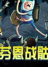 芬恩战骷髅简体中文免安装版下载