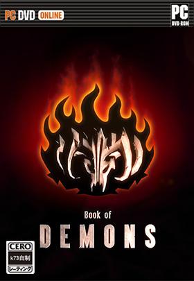 恶魔之书汉化硬盘版下载