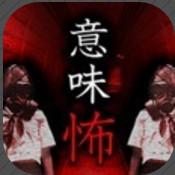 细思极恐的话手游安卓版下载v2.1.11