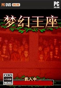 梦幻王座 中文版下载
