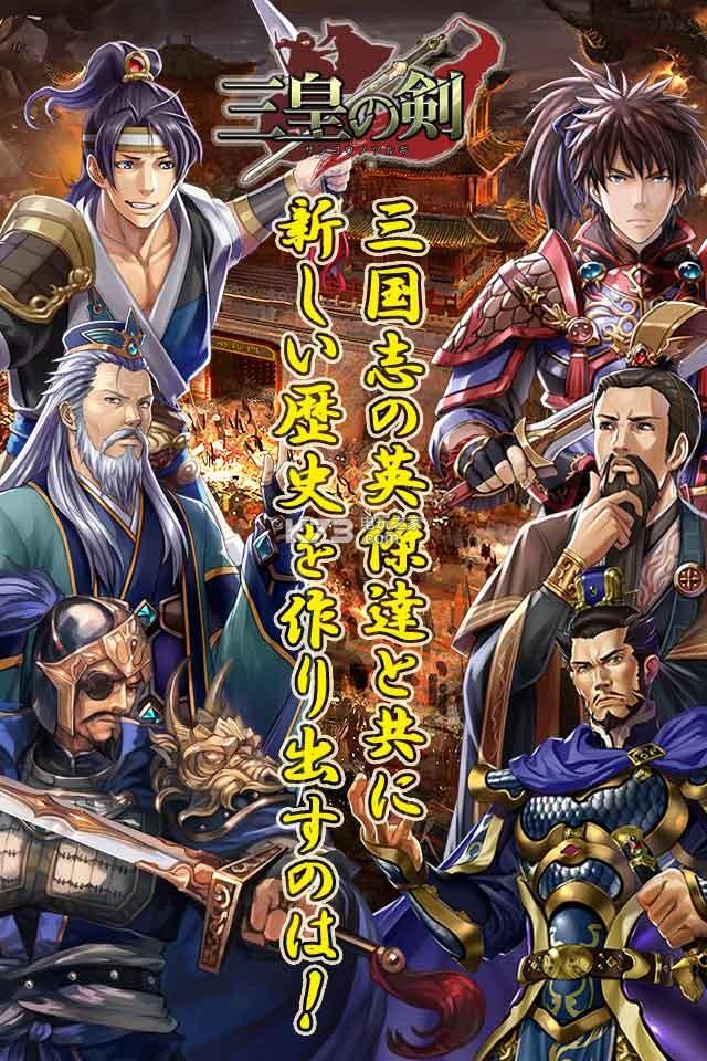 三皇之剑 v1.1 官网ios下载 截图