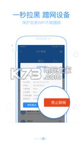 360免费wifi手机版 v4.0.1 官方下载 截图