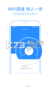360免费wifi手机版 v4.1.0 官方下载 截图
