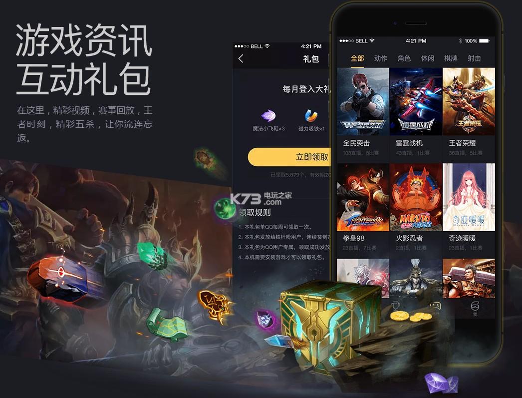 企鹅电竞官网下载_企鹅电竞直播app下载