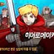 Hero Makerios官网下载