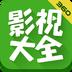 360影视大全 v4.5.4 app下载