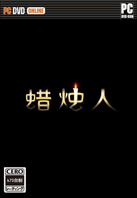 [PC]蜡烛人中文破解版下载 蜡烛人中文版下载